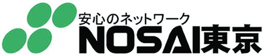 NOSAI東京(東京都農業共済組合)